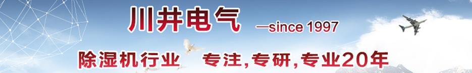 浙江杭州川井除湿机生产厂家电话